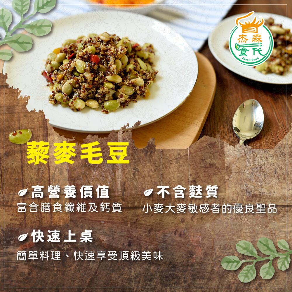 新品上架杰森食代藜麥毛豆(150g10%/包) 低醣主食 取代精緻澱粉的首選