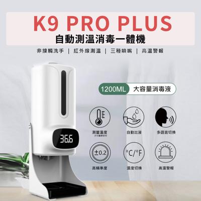 【免運】紅外線自動感應酒精 測溫酒精消毒機 k9 pro plus 測溫 酒精噴霧機 K9pro (4.1折)