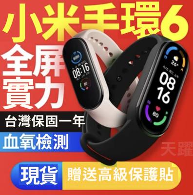 【送保貼+錶帶】小米手環6 繁體中文版 送熱彎保護膜 智能運動手環 血氧 心率 監測 小米手錶 (5折)