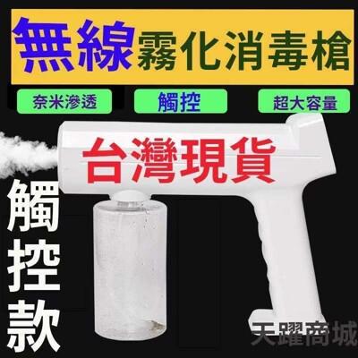 【免運】藍光消毒酒精消毒噴槍 USB充電消毒噴霧器 自動消毒噴霧機 消毒機 消毒槍 酒精噴霧器