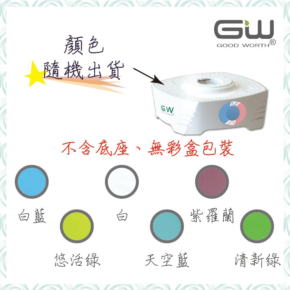 gw水玻璃 疊疊樂分離式除濕機3入組(不含還原座顏色隨機)