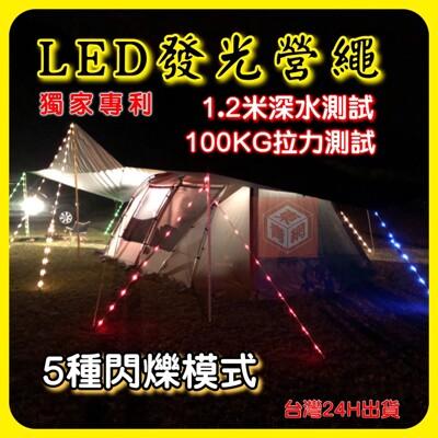 【東青網】LED發光營繩 (送電池2顆+雙槽充電器)夜光營繩 LED營繩 警示營繩  戶外用品 帳篷 (6.3折)
