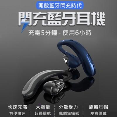 5分鐘急速閃充藍芽耳機(可待機100天) (3.2折)