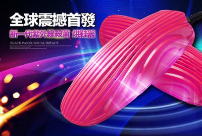 紫外線烘鞋器 (4折)
