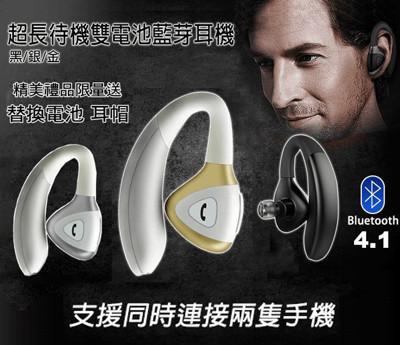 ANGUS超長待機可換電池藍芽耳機 (3.9折)
