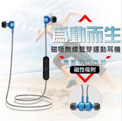 ANGUS全金屬磁吸式運動藍芽耳機 (3.4折)