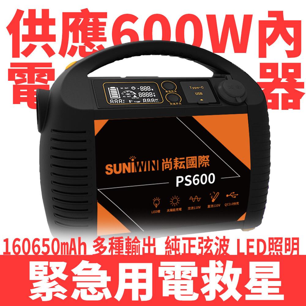 suniwin攜帶式超級大容量行動電源ps600/ 儲能箱ac交流dc直流/ 戶外露營/ 停電