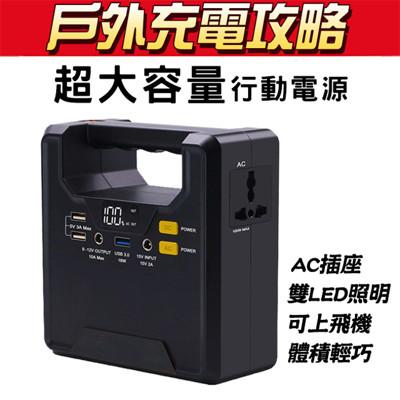 SUNIWIN尚耘-戶外充電神器PS133/超大容量133Wh行動電源36000mAh (9折)