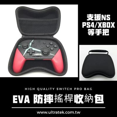Switch pro/ps4/xbox手把防摔收納包 EVA手柄把手搖桿 ns 防震 防水可woot (4.9折)