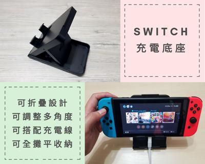 [多角度]Switch便攜底座 散熱迷你底座支架 轉換充電座NS任天堂TV DOCK 螢幕立架 (5.7折)