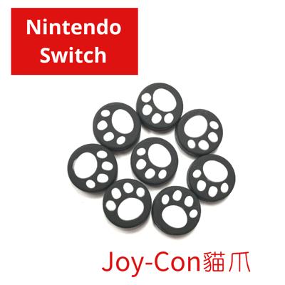 Switch joycon 貓爪 搖桿套 蘑菇頭 任天堂ns手把搖桿帽 (2.5折)