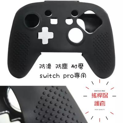 switch pro手把防摔防滑 矽膠保護套 搖桿 矽膠套 果凍套手柄水晶防震收納包 (5.9折)