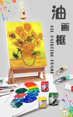 油畫框油畫板油畫畫框油畫布框空白練習棉質丙烯亞麻帶布畫框畫板 (5折)