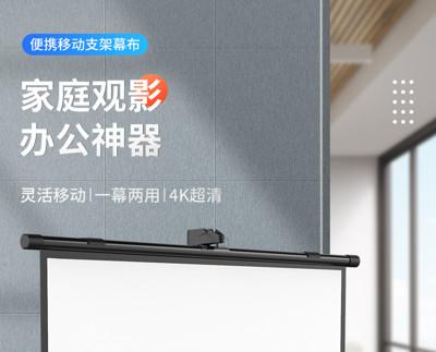 落地家用壁掛免打孔84寸100寸簡易手動立式支架幕便攜式戶外投影幕布4k高清屏幕布 (5折)