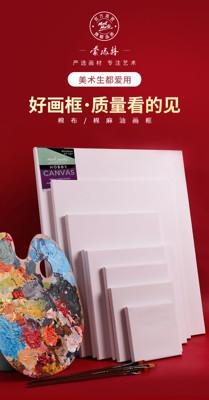 空白油畫框亞麻油畫布框布面油畫板油畫套裝初學者練習手繪畫 (5折)
