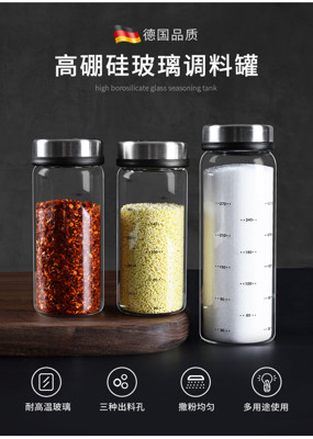 德國玻璃調料罐子鹽罐調味瓶廚房家用撒糖味精佐料調料盒組合套裝 (5折)
