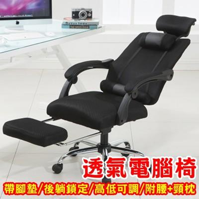 H&C【透氣網布電腦椅】(配腳墊/附腰+頸枕/後躺鎖定/高低可調/強化五腳)電腦椅/書桌椅/旋轉椅/