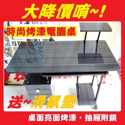 超超超低價【時尚烤漆 電腦桌】就是要賠錢 辦公桌 書桌 家具 桌子 兒童桌 電腦 家具用品 寫字檯 (6.3折)