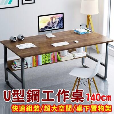 H&C【U型鋼工作桌 140*60】(快速組裝/大空間/桌下書架/加厚板材)電腦桌/辦公桌/書桌/桌 (3.9折)