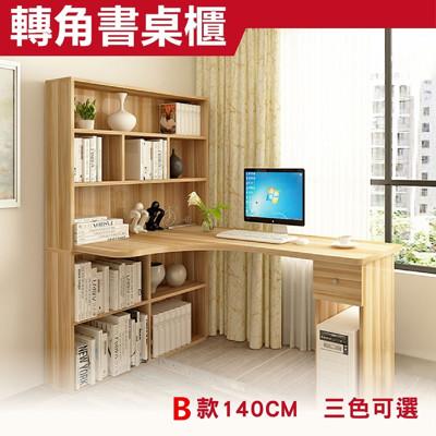 【彬彬小舖】現貨供應 超值實木轉角書桌櫃 B款140公分 工作桌 書櫃 電腦桌 電視櫃 辦公桌 (8折)