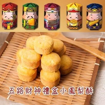 五路財神年節禮盒小鳳梨酥(1盒/10個,1個/15g) (5.8折)
