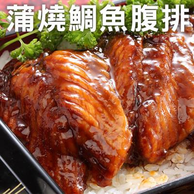 台灣蒲燒鯛魚腹排 (3.2折)