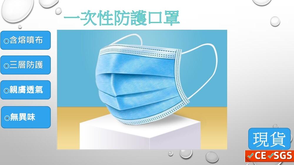 現貨免運 成人口罩 3層口罩 防水防飛沫 一次性口罩 三層含熔噴布  50入/包