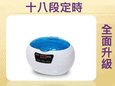 SKYMEN-超音波清洗機 (4.2折)