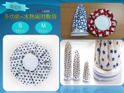多功能冰熱兩用敷袋(6吋+9吋) (3.9折)