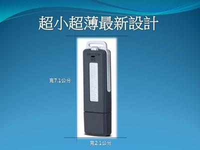 隨身碟型USB錄音筆16G 錄音中不亮燈 (3折)