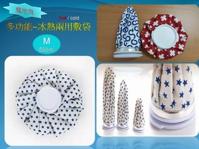 多功能冰熱兩用敷袋9吋 (4.5折)