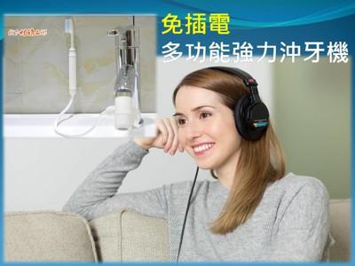 免插電強力沖牙潔牙機 (3.2折)