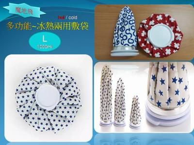 多功能冰熱兩用敷袋 6吋 (3.8折)