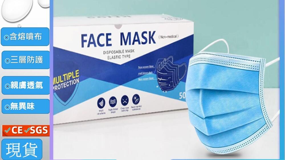 現貨免運 成人口罩 3層口罩 防水防飛沫 一次性口罩 三層含熔噴布  50入/盒