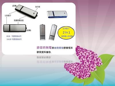隨身碟USB錄音筆8G (3.3折)