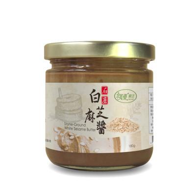 【樸優樂活】石磨白芝麻醬-原味(180g/罐) (2.3折)