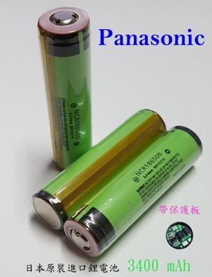 日本原裝進口國際牌松下18650鋰電池3400mah 【帶保護板電池凸點】 (3.7折)