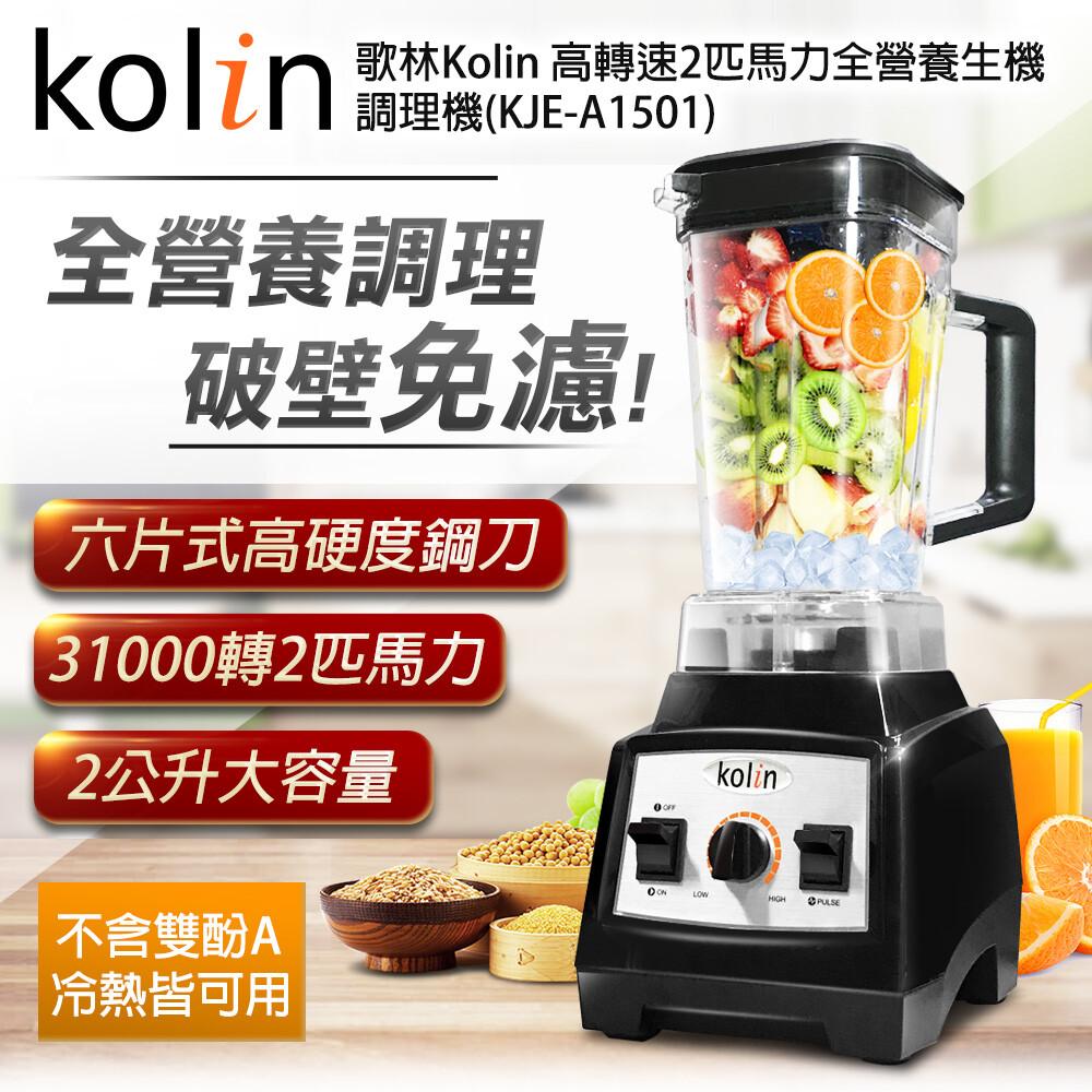 歌林kolin 高轉速2匹馬力全營養生機破壁調理機(kje-a1501)