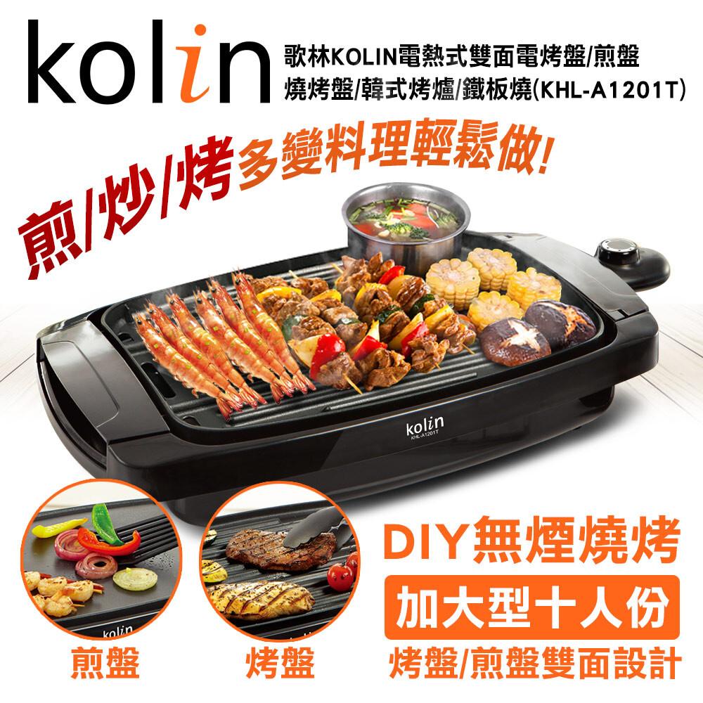 歌林kolin電熱式雙面電烤盤/煎盤/燒烤盤/韓式烤爐/鐵板燒