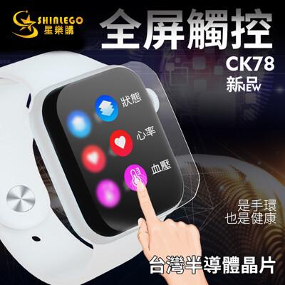 CK78全螢幕觸控智慧手錶 (8.3折)