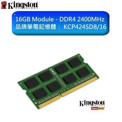 金士頓 筆記型記憶體 kcp424sd8/16 asus acer 16gb ddr4-2400 (8.3折)
