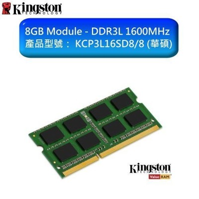 金士頓 筆記型記憶體 kcp3l16sd8/8 asus 8g 8gb ddr3-1600 低電壓 (8.4折)