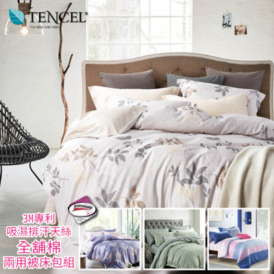 3M天絲全舖棉兩用被床包組-單人 (1.6折)