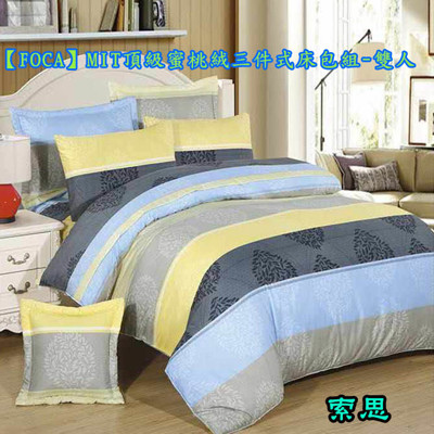 【FOCA】MIT頂級蜜桃絨三件式床包組-雙人 (2.5折)