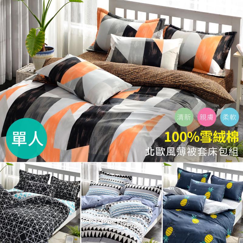 100%雪絨棉 單人薄被套床包組 3.5x6.2尺 (多款任選)