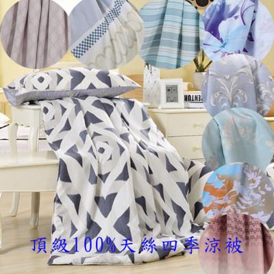 【Betrise】頂級100%天絲四季涼被5*5.6尺~贈天絲對枕套 (1.6折)