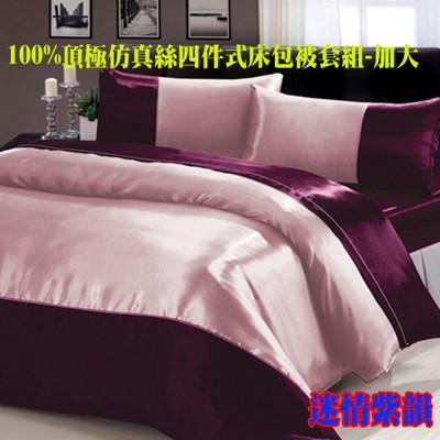 【FOCA】100%頂極仿真絲四件式床包被套組-加大 (4.4折)