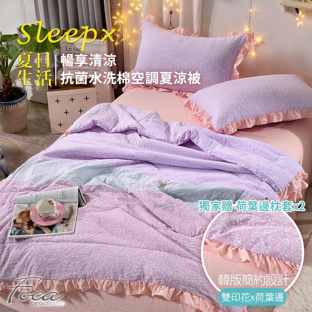 foca小青春-紫in清新- 韓款浪漫荷葉邊抗菌水洗輕柔棉空調夏涼被(加碼送荷葉邊枕套x2)
