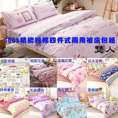 【FOCA-雙人3】100%精梳純棉四件式兩用被床包組-多款任選 (3.7折)