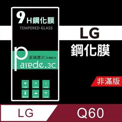 LG Q60 9H鋼化玻璃保護貼 防刮 鋼化膜